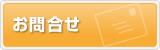 button05_toiawase_05